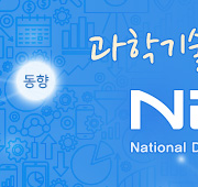 국가과학기술정보센터 NDSL(National Digital Science Library)